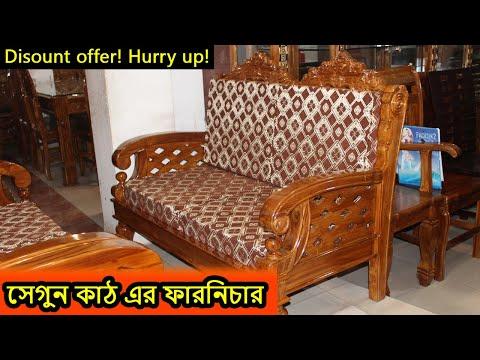 🔥🔥Good Quality. সেগুণ কাঠ এর ফার্নিচার কিনুন   Wooden Furniture Price In BD🔥🔥🔥🔥🔥