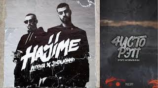 Скачать новый Альбом  MiyaGi & Эндшпиль  HAJIME3 (2018)