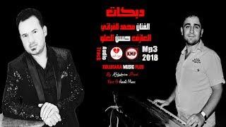 Mıhımmed al Fourati   -الفنان محمد الفراتي    اعدام #دبكات x قطع قطع قطع xالعازف حسن العلو