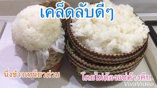 วิธีนึ่งข้าวเหนียวโดยไม่ต้องแช่น้ำค้างคืนแค่30นาที และนุ่มทั้งวัน#Easy way to cook sticky rice