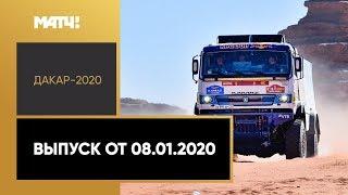 «Дакар-2020». Выпуск от 08.01.2020