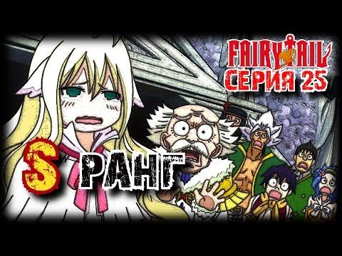 Fairy Tail Серия 25: S- ранг