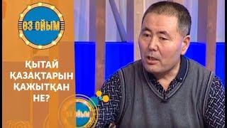 Қытай қазақтарын қажытқан не? — 2 маусым 82 шығарылым (2 сезон 82 выпуск) ток-шоу «Өз ойым»