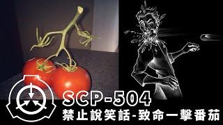 【SCP研究所】禁止談生說笑!你將被狙殺!|SCP-504|艾德Ad.
