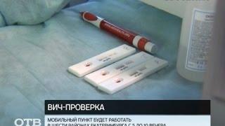 Сегодня жители Екатеринбурга смогут узнать свой ВИЧ-статус