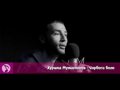Хуршед Муминчонов -