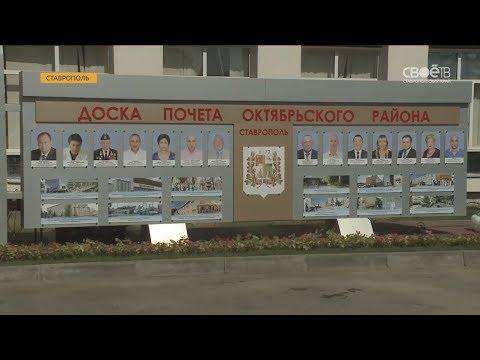 В день рождения Октябрьского района Ставрополя, на площади Фрунзе открыли новую доску почета