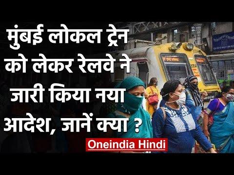 Railway: Mumbai की Local Train में सिर्फ Women करेंगी Travel, Children Not Allowed   वनइंडिया हिंदी