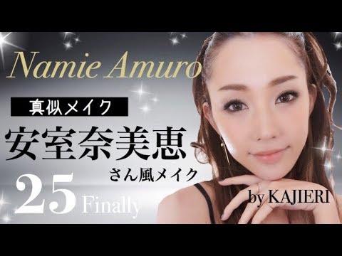 【真似メイク】安室奈美恵さん風メイク♡~Namie Amuro makeup~