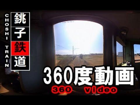【360度動画】運転席から眺める銚子電鉄の旅 銚子駅~外川駅