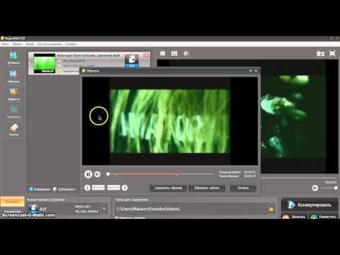 программа для обрезки видео