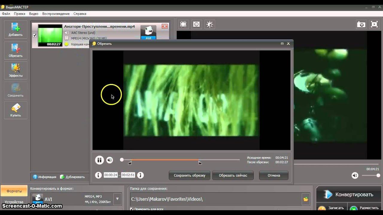 Программа видео с быстро