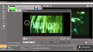 программа для обрезки видео(Всем привет)) Давайте попробуем набрать 450 лайков)! http://vsetop.com/software/29-videomaster.html всем СПАСИБО за внимания! стави..., 2013-11-12T12:31:16.000Z)