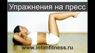 Упражнения на пресс. Intimfitness. Татьяна Кожевникова.