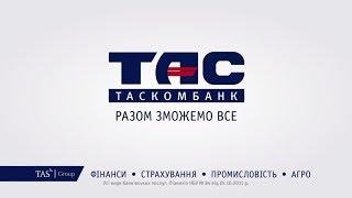 Кредитна картка «Велика п'ятірка» від ТАСКОМБАНКУ