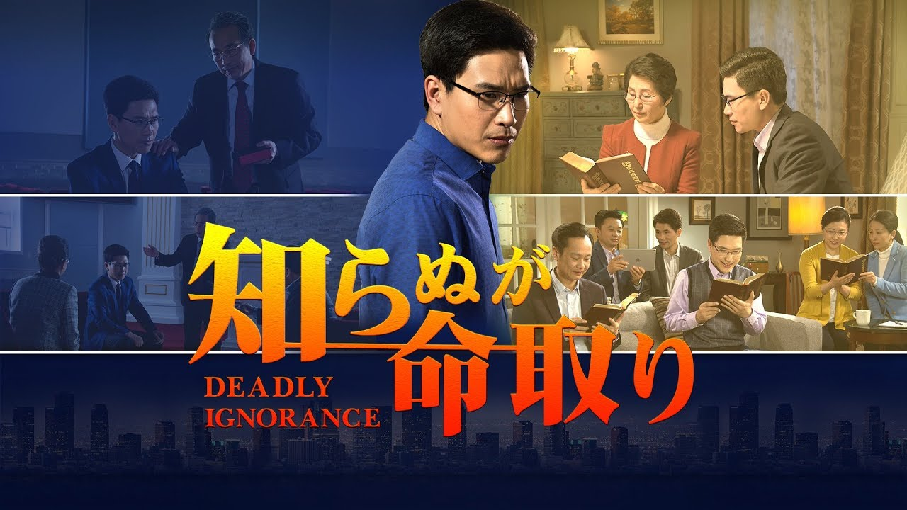 キリスト教映画「知らぬが命取り」愚かな乙女はなぜ主を迎えることができないのか  予告編   日本語