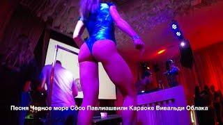 Песня Черное море Сосо Павлиашвили Свадьба Караоке Вивальди Облака