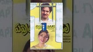 April 1 Vidudala | Rajendra Prasad Full Length Telugu Comedy Movie | Sobhana | TeluguOne