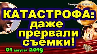 ДОМ 2 НОВОСТИ на 6 дней Раньше Эфира за 01 августа  2019