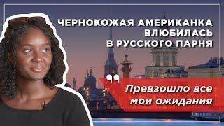Чернокожая американка влюбилась в русского парня: культурный шок, знакомство с родителями