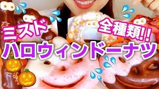 【ミスド】ハロウィンパーティー!ドーナツ全種類食べる!2019【スイーツちゃんねるあんみつ】