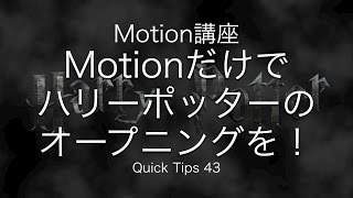 Repeat youtube video ハリーポッターのオープニングをMotionだけで作ろう!【QT43】