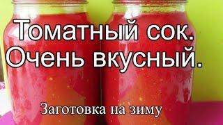 Томатный сок на зиму. Заготовки на зиму. Просто вкусно!