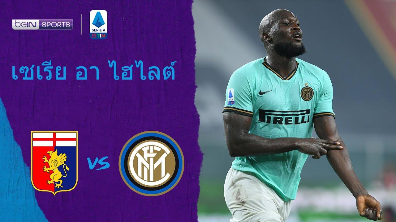 เจนัว 0-3 อินเตอร์ มิลาน   เซเรีย อา ไฮไลต์ Serie A 19/20