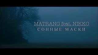 Matrang Feat. Nikko - Сонные Маски