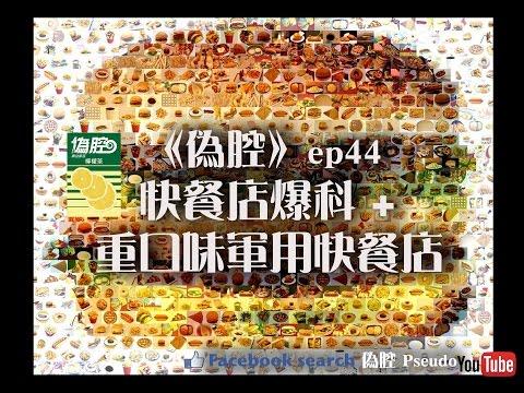 《偽腔》快餐店爆料+重口味軍用快餐店 ep44 Pseudo