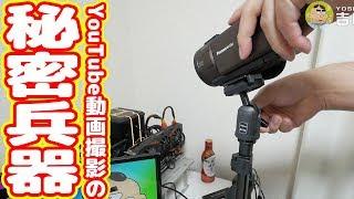 YouTube動画撮影の秘密兵器を自慢します「簡易三脚 Velbon Pole Pod EX BALLHEAD」 thumbnail