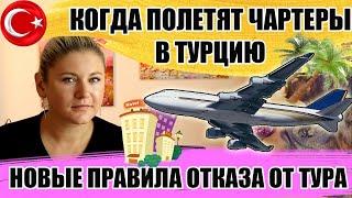 ОТДЫХ 2020: Когда полетят чартеры в Турцию из России? Турция сегодня последние новости