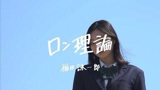 ロン理論/福田詠一郎 Music Video ・福田詠一郎 Web Site http://fukuda...