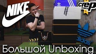 Огромная распаковка | Crep Protect Crate, Nike, Adidas