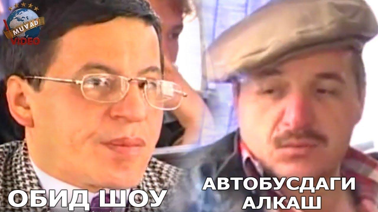 #Arxiv Obid Asomov - Avtobusdagi alkash