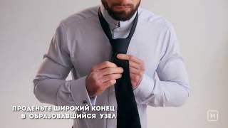 завязать галстук. Классический узел