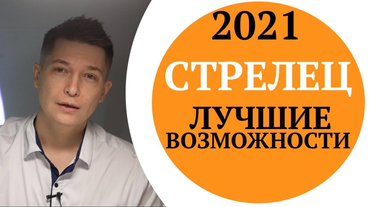 Стрелец 2021 гороскоп. ЛУчшие возможности Душевный гороскоп Павел Чудинов