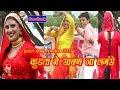 कुडता में सियाबण ना लगसे, Mewati song Asmina 2017 ~ Goodluck Media