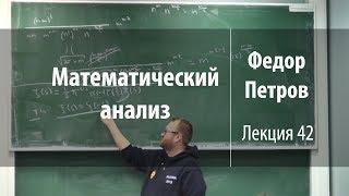 Лекция 42 | Математический анализ | Федор Петров | Лекториум