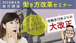 2019年4月法改正セミナー 70年ぶりの大改正 thumbnail