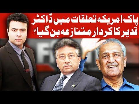 On The Front With Kamran Shahid - 31 Aug 2017 - Dunya News