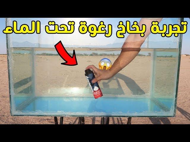 تجربة بخاخ رغوه تحت الماء   اتحداك ماتقول واو !!!🔥😍