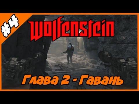 Wolfenstein The Old Blood - Глава 2 Гавань - Прохождение Часть #4
