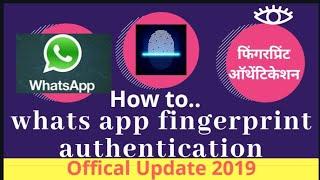 كيف خلق ما هو التطبيق قفل بصمة, بصمة على ال whatsapp من أنا ما هو التطبيق पर फिंगरप्रिंट कैसे लगाए