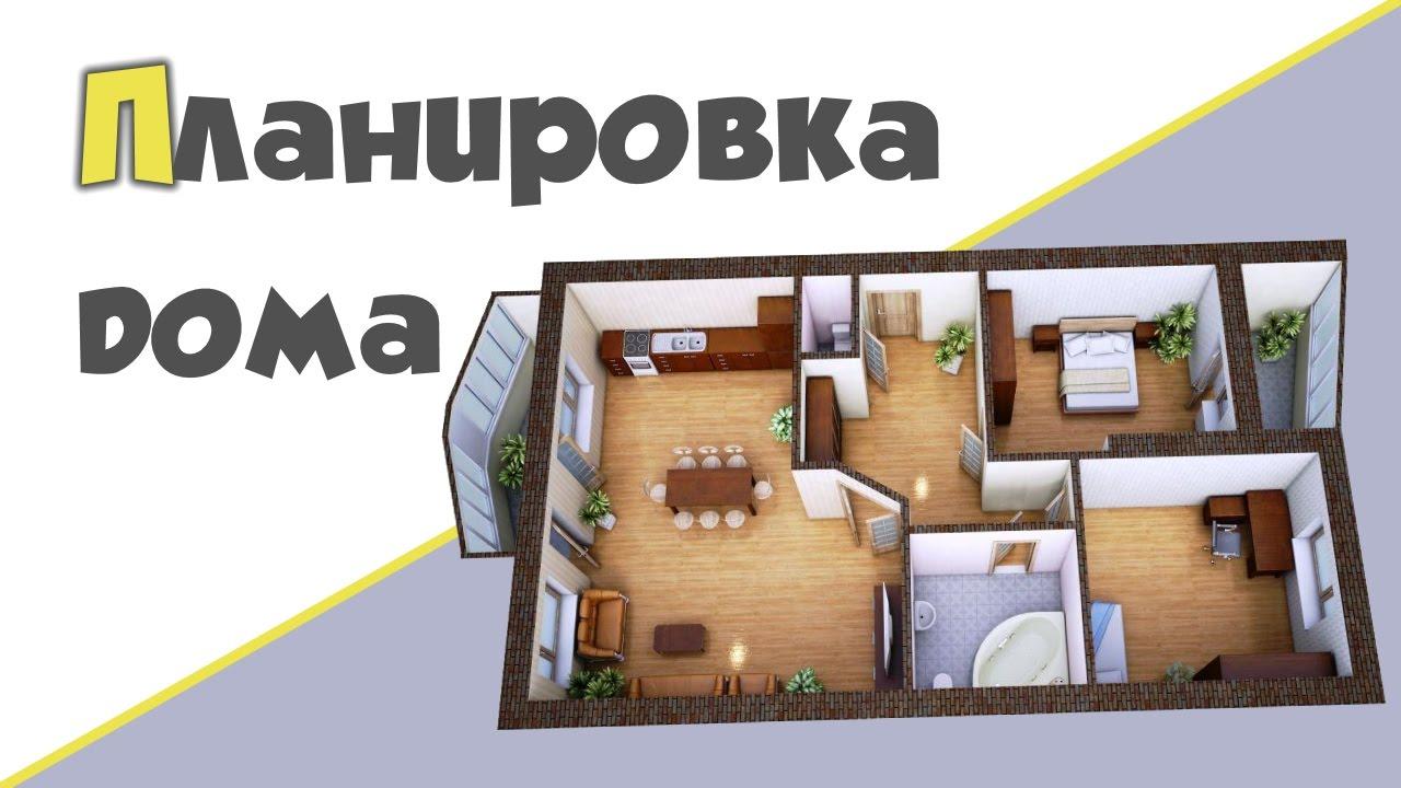 дом планировка фото