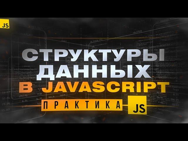 Структуры данных в JavaScript. Пишем свой LinkedList