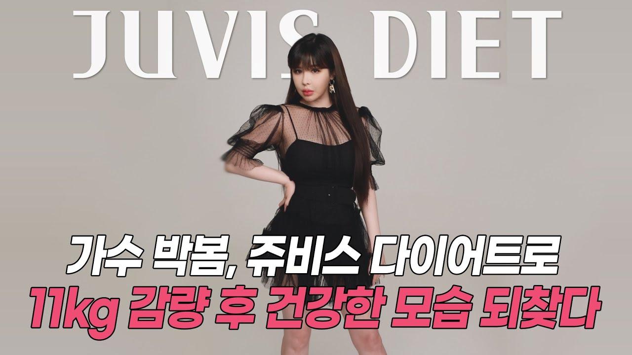 박봄 X 쥬비스 다이어트 무빙 커버