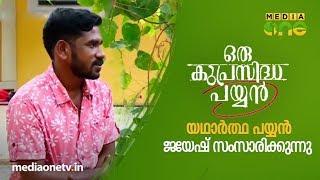 'ഒരു കുപ്രസിദ്ധ പയ്യനി'ലെ യഥാർത്ഥ പയ്യൻ | oru kuprasidha payyan | film | News Theatre