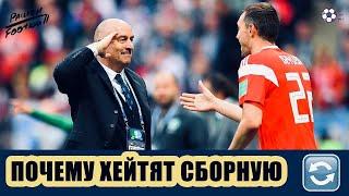 Почему хейтят сборную России Тамбов банкрот Барриос и Зенит