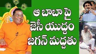 ప్రభోదానంద వ్యవహారం వెనుక అసలు కథ-Why Jagan supporting Baba